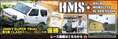 HMS High Movility Suspension Jimny Super Trial 題5戦 Class1(ジムニー660cc未満)優勝