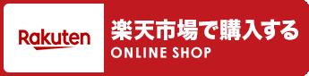 ONLINE SHOP 楽天市場で購入する
