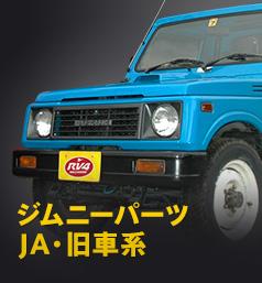 ジムニーパーツ JA・旧車型