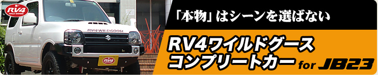 「本物」はシーンを選ばない。RV4ワイルドグースコンプリートカー for JB23