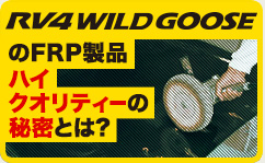 軽いぜ!! FRP Wildgoose original FRP Carbon Parts lineup