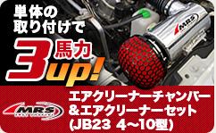 単体の取り付けで3馬力UP!MRS エアクリーナーチャンバー&エアクリーナーセット(JB23 4~10型)