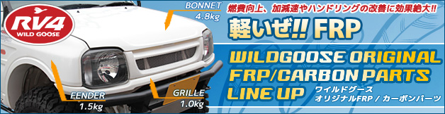 FRP広告画像