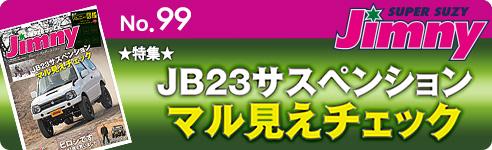 ジムニー スーパースージー No.99 特集 JIMNY JB23 サスペンションマル見えチェック