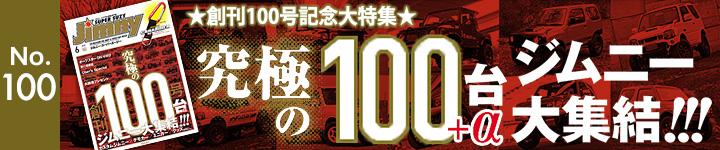 スーパースージーNo.100 コンテンツページ用バナー
