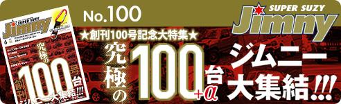 ジムニースーパースージーNo.100