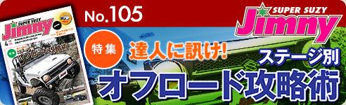 ジムニー スーパースージー No.105 特集 : 達人に訊け!ステージ別 オフロード攻略術