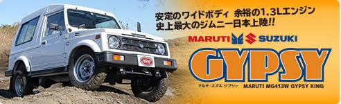 安定のワイドボディ 余裕の1.3Lエンジン 史上最大のジムニー日本上陸!!