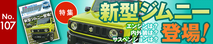 Jimny Super Suzy No.107 特集 : エンジンは?内外装は?サスペンションは?新型ジムニー登場!