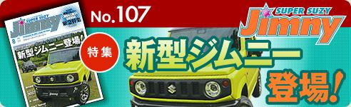 Jimny Super Suzy No.107 特集 : 新型ジムニー登場!