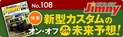ジムニースーパースージーNo.108 特集 : オン・オフガチインプレ 新型カスタムの未来予想 !