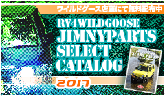 RV4WILDGOOSE JIMNYPARTS SELECT CATALOG