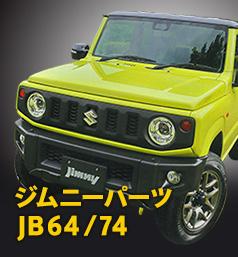 ジムニーパーツ JB64/74