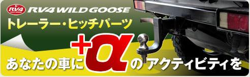 あなたの車に+αのアクティビティを RV4 Wildgoose トレーラー・ヒッチパーツ