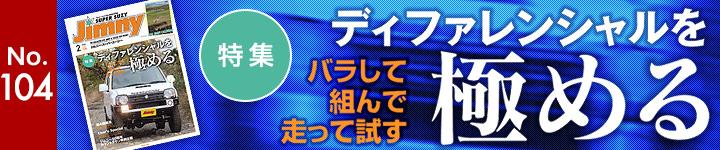 ジムニー スーパースージー No.104 特集 : バラして組んで走って試す ディファレンシャルを極める