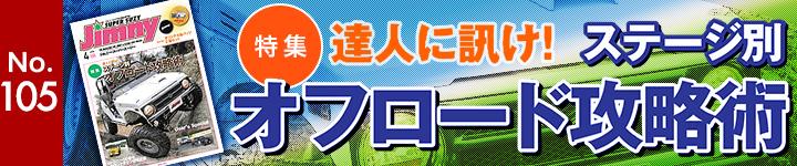 Jimny Super Suzy No.105 特集 : 達人に訊け ステージ別オフロード攻略術