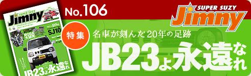 Jimny Super Suzy No.106 特集 : 名車が刻んだ20年の足跡 JB23よ永遠なれ