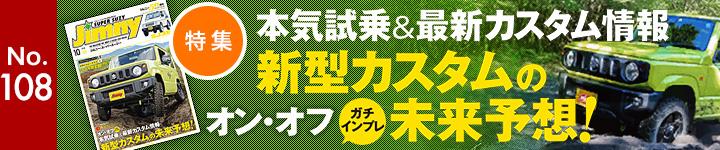 Jimny Super Suzy No.108 特集 : 本気試乗&最新カスタム情報 オン・オフガチインプレ 新型カスタムの未来予想!