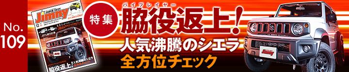 ジムニースーパースージーNo.109 特集 : 脇役返上!人気沸騰のシエラ全方位チェック