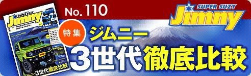 ジムニースーパースージーNo.110 特集 : ジムニー3世代徹底比較