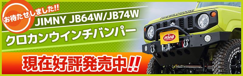 JB64W/JB74W クロカンウインチバンパー 現在好評発売中!!