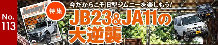 No.113 特集 : 今だからこそ旧型ジムニーを楽しもう! JB23&JA11の大逆襲