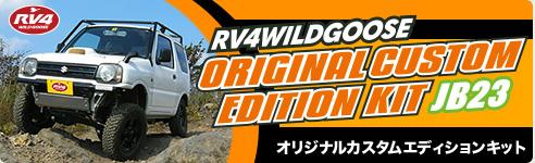RV4WILDGOOSE ORIGINAL CUSTOM EDITION KIT JB23 オリジナルカスタムエディションキット