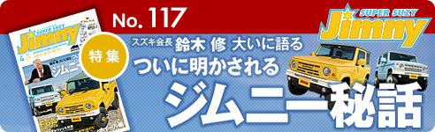 特集1 : スズキ会長 鈴木修 大いに語る ついに明かされるジムニー秘話