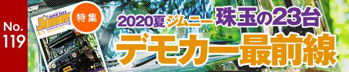 スーパースージーNo.119 特集 2020夏ジムニー 珠玉の23台 デモカー最前線