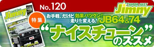 スーパースージーNo.120 特集 お手軽。だけど効果バツグン! 走りを変えるJB64 & 74