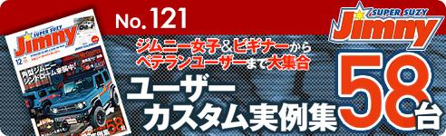 特集★ ジムニー女子&ビギナーからベテランユーザーまで大集合 ユーザーカスタム実例集58台 No121