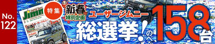 スーパースージー 新春特別企画 ユーザージムニー総選挙! のべ158台 No122