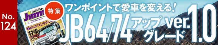 ジムニースーパースージー No.124 特集 ワンポイントで愛車を変える! JB64/74 アップグレードver.1.0
