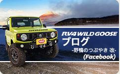 RV4Wildgoose Facebook