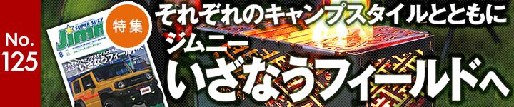 ジムニースーパースージー No.125 特集 それぞれのキャンプスタイルとともに ジムニー いざなうフィールドへ