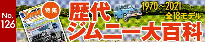 ジムニースーパースージー No.126 特集 1970〜2021 全18モデル 歴代ジムニー大百科